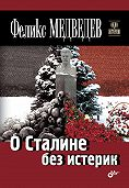 Феликс Медведев - О Сталине без истерик