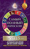 Татьяна Борщ - Самый полный гороскоп на 2015 год