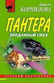 Наталья Корнилова -Проданный смех