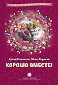 Юлия Киреева -Хорошо вместе! (сборник)