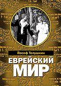 Раввин Иосиф Телушкин - Еврейский мир. Важнейшие знания о еврейском народе, его истории и религии