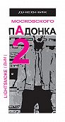Александр Дым (LightSmoke) -Дневник московского пАдонка – 2