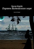 Эдгар Крейс - Пираты Балтийскогоморя. ЗолотойОрёл