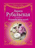 Лариса Рубальская -Переведи часы назад (сборник)