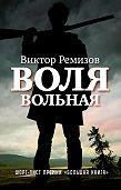 Виктор Ремизов -Воля вольная