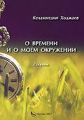 Келамитдин Ходжаев -О времени и о моем окружении (сборник)