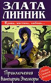Злата Линник -Приключения вампирши Элеоноры
