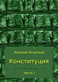 Николай Игнатков -Конституция. Часть I