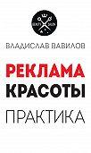 Владислав Вавилов -Пособие для директоров и собственников салонов красоты. Практические советы по рекламе салона красоты