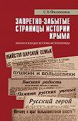 Сергей Филимонов -Запретно-забытые страницы истории Крыма. Поиски и находки историка-источниковеда