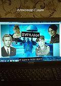 Александр Гущин - Бурлаки. Иодин вполевоин