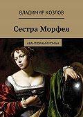 Владимир Козлов -Сестра Морфея. авантюрный роман