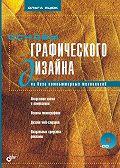 Ольга Яцюк - Основы графического дизайна на базе компьютерных технологий