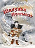 Мария Федотова -Шалунья Нулгынэт