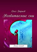 Олег Паршев -Необитаемые сны. Книга стихов