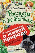 Эрнест Сетон-Томпсон -Рассказы о животных. С вопросами и ответами для почемучек