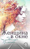 Эвелина Пиженко -Женщина в окне