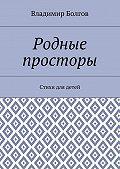 Владимир Болгов -Родные просторы. Стихи для детей