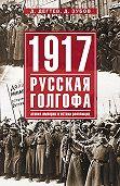 Дмитрий Дёгтев -1917: русская голгофа. Агония империи и истоки революции