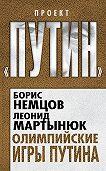 Леонид Мартынюк, Борис Немцов - Олимпийские игры Путина