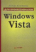 Роман Клименко -Windows Vista. Для профессионалов