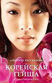 Алевтина Рассказова - Корейская гейша. История Екатерины Бэйли