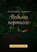 Константин Каронцев -Ведьма портного. Реальность изснов