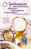 Елена Лома -Любовные магические обряды, привороты и заговоры от Елены Лома