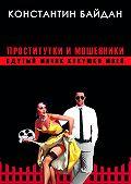 Константин Байдан - Проститутки имошенники. Сдутый мячик кукушкимоей