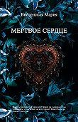 Мария Введенская -Мертвое Сердце
