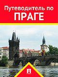 Вацлав Шуббе - Путеводитель по Праге