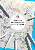 Е. Тимохина -25 Вопросов об инициативном бюджетировании: учебное пособие