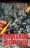 Игорь Минаков -Паутина миров