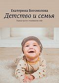 Екатерина Богомолова -Детство и семья. Первые шаги к пониманию себя