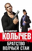 Владимир Колычев -Братство волчьей стаи