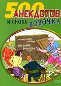 Сборник - И снова Вовочка… Анекдоты про Вовочку
