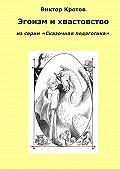 Виктор Кротов -Эгоизм и хвастовство. Из серии «Сказочная педагогика»