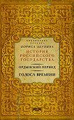 Борис Акунин - Ордынский период. Голоса времени