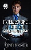 Людмила Моховикова -Путешествие… к себе совершенному
