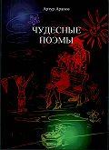 Артур Арапов -Чудесные поэмы. Сборник