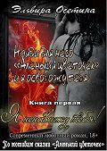 Эльвира Осетина -Я ненавижу тебя! Книга первая