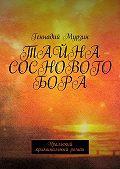 Геннадий Мурзин -Тайна соснового бора. Уральский криминальный роман