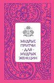Светлана Савицкая - Мудрые притчи для мудрых женщин