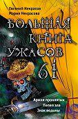 Мария Некрасова -Большая книга ужасов – 61 (сборник)
