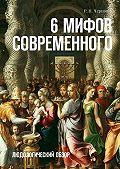 Р. Чернов -6мифов современного. Людологический обзор