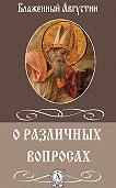 Августин Блаженный -О различных вопросах