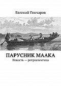 Евгений Гончаров - Парусник Маака. Повесть– ретроспектива