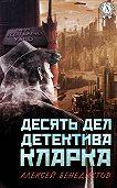 Алексей Бенедиктов -Десять дел детектива Кларка