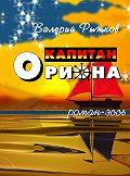 Валерий Рыжков -Капитан Ориона