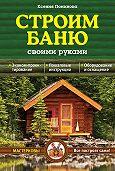 Ксения Поминова -Строим баню своими руками